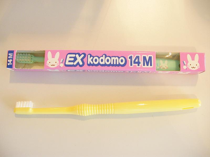EX kodomo14M